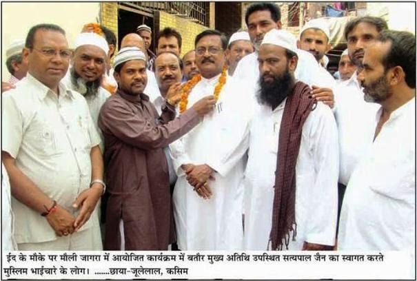 ईद पर मौली जागरां में कार्यक्रम में बतौर मुख्य अतिथि सत्यपाल जैन का स्वागत करते मुस्लिम भाईचारे के लोग