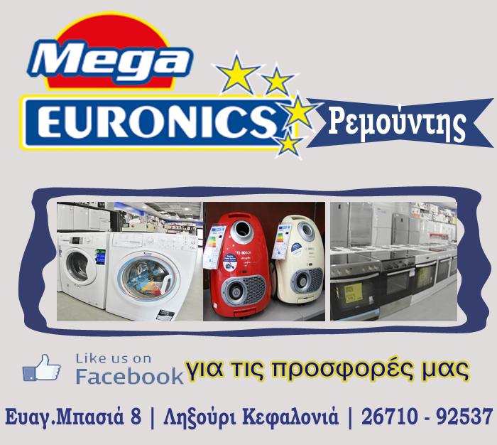 Ρεμούντης Mega Euronics