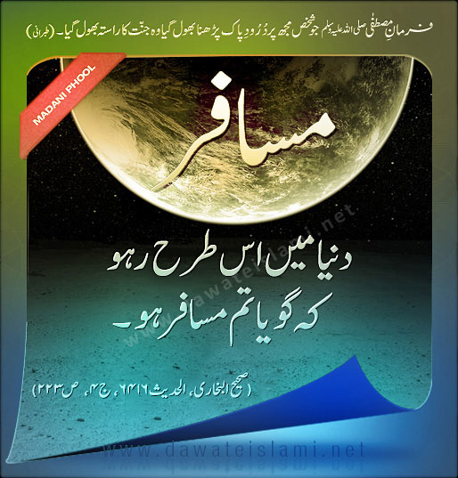 essay on hazrat muhammad pbuh Mohammad prophet was born on 29 august 570 a d at mecca, the place which marks the rise of islam religion short essay on the life of prophet muhammad.