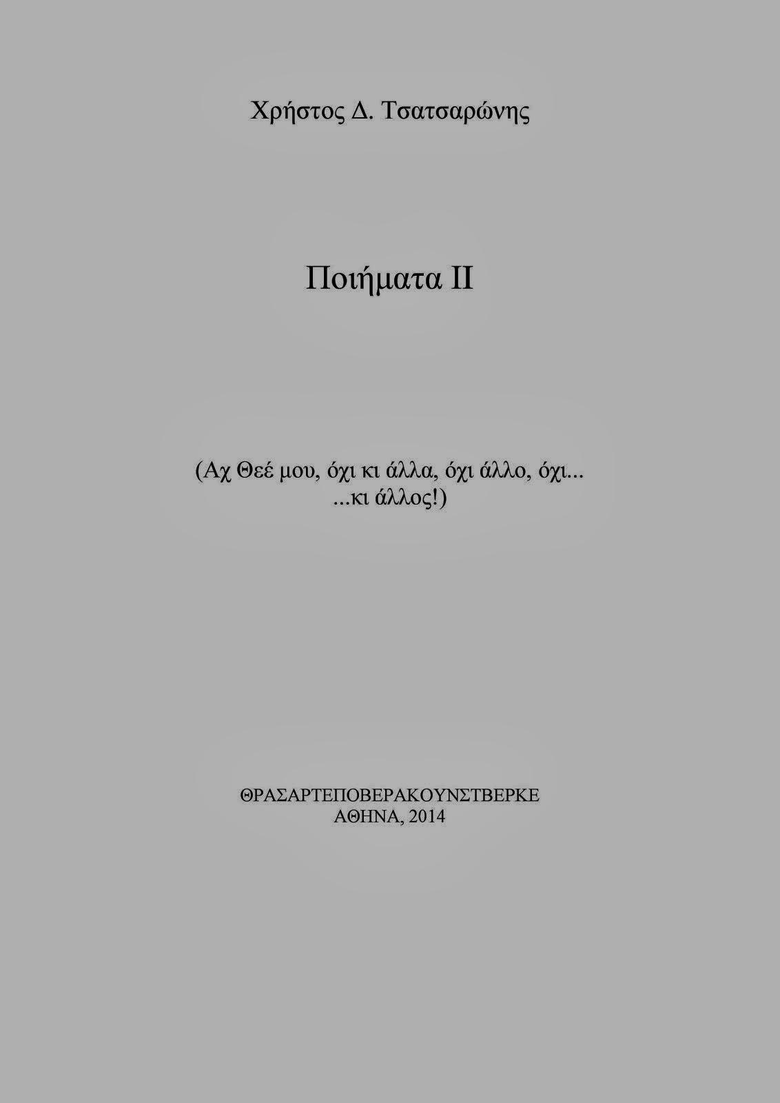 Ποιήματα ΙΙ - Χ.Δ.Τ.