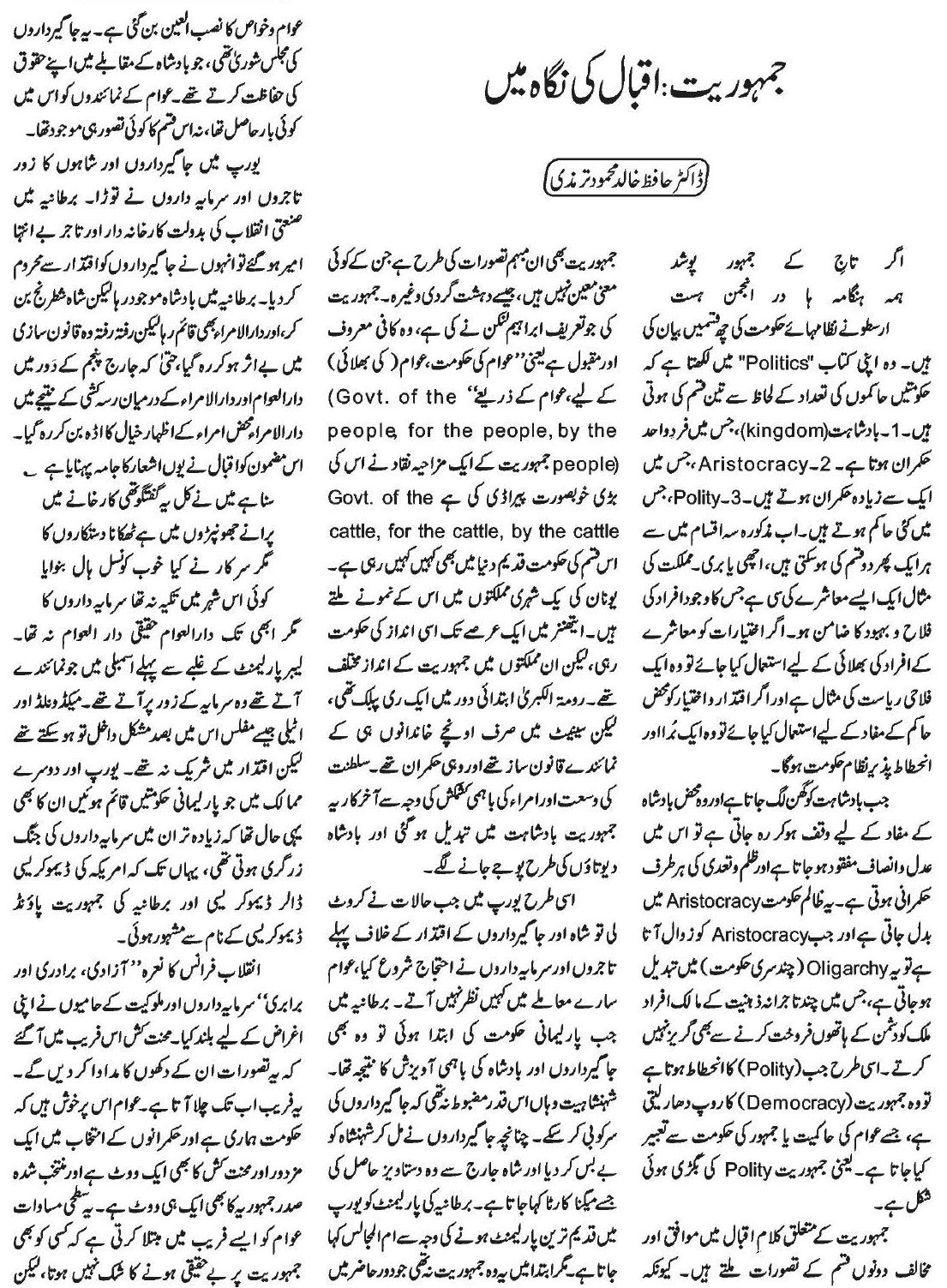 electricity essay in urdu Papers jewishcouncil info - free dissertation writing samples for asl class 10 topics for essay writing in urdu, problem solving tasks for students buy journalism.