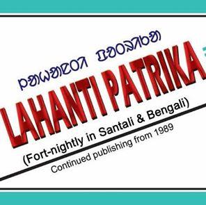 Lahanti Patrika Logo