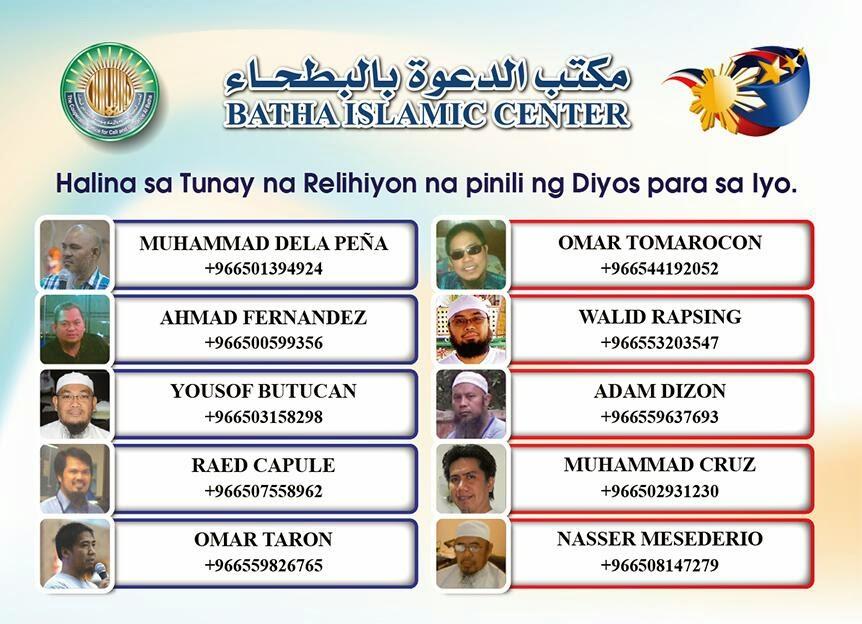 دعاة فلبينيون اتصل وكن سببا في إسلام خادمتك