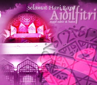 LSU Brunei Society: ~Selamat Hari Raya Aidilfitri~