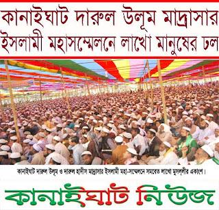 :: কানাইঘাট দারুল উলূম মাদ্রাসার ইসলামী মহাসম্মেলনে লাখো মানুষের ঢল ::