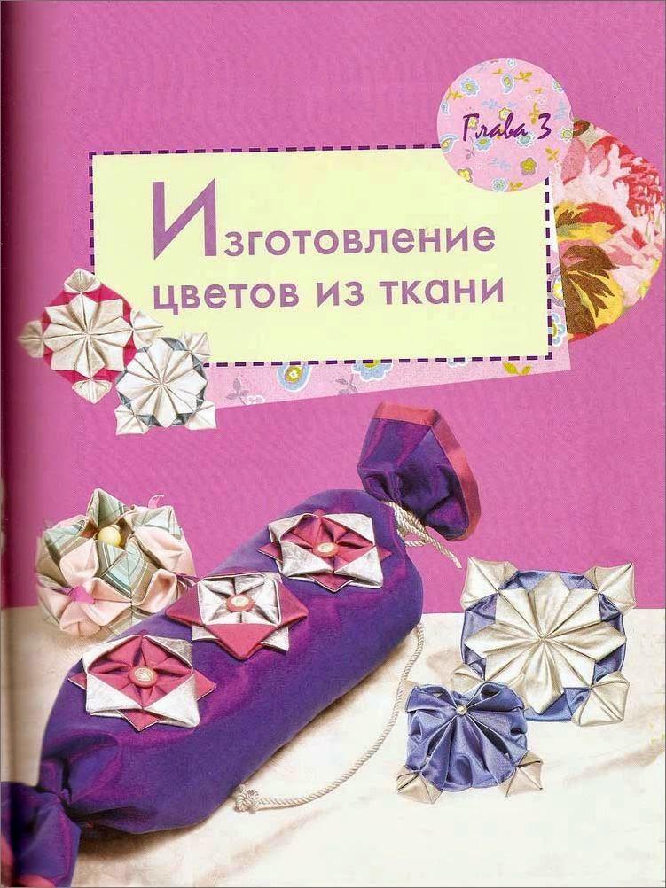 Оригами из ткани! Origami fabric!