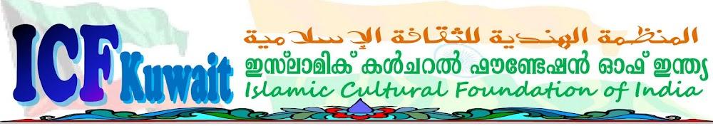 ICF Kuwait