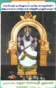 மனதை வருடும் இறை ஸ்லோகங்கள் SARAWATHI+KOOTHANUR