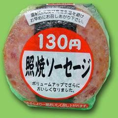 Toriyaki Sooseeji