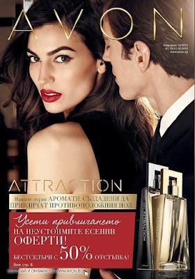 Avon каталог-брошура №14 1-21 Октомври 2015