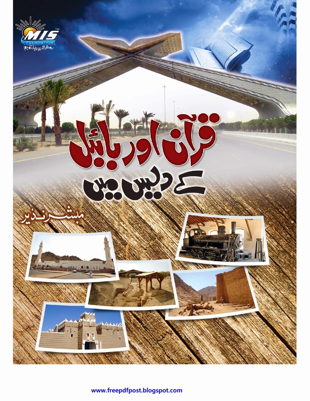 http://www.mediafire.com/view/ofxkkaakitadjjw/L0014-Safarnama_Arab-(freepdfpost.blogspot.com).pdf