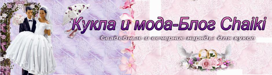Кукла и мода- Блог Chaiki свадьба