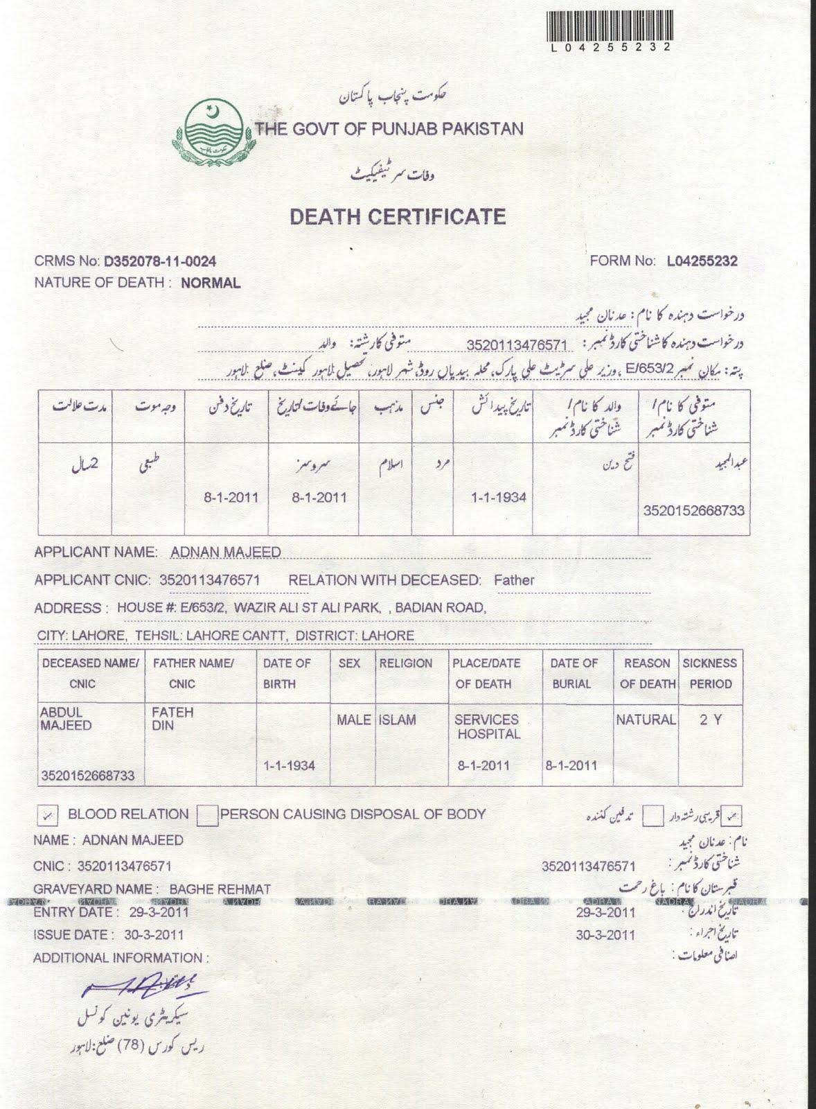 Nadra death certificate form | Free Program Downloads