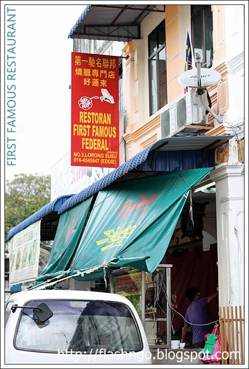槟城美食 | 我超爱烧腊饭!