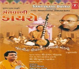Santvaani Dayro by Bhikhudan Gadhvi and Hemant Chauhan