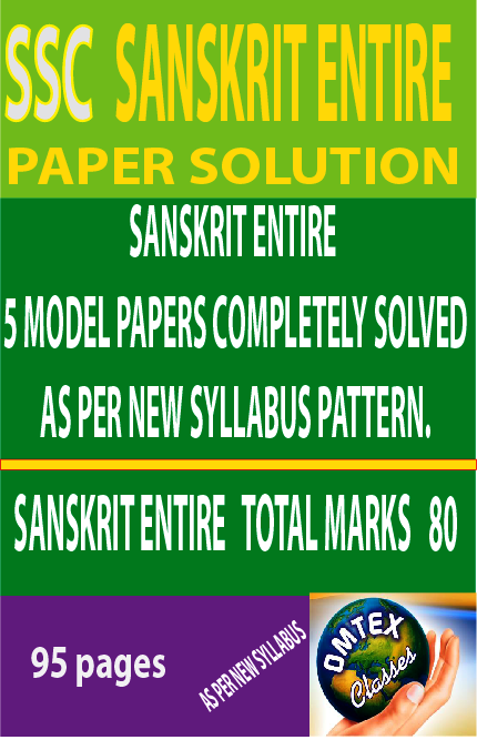 SANSKRIT ENTIRE PAPER SOLUTION