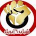حركة 6 إبريل : توقعات بتعامل أمني قوى مع متظاهرى إحياء ذكرى يناير