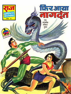 FIR AYA NAGDANT (Nagraj Hindi Comic)