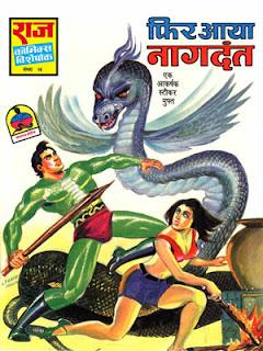 FIR AYA NAGDANT (Nagraj Hindi Comic)