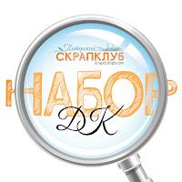 Набор ДК