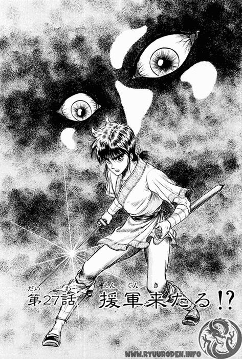 Chú Bé Rồng - Ryuuroden chap 27 - Trang 1