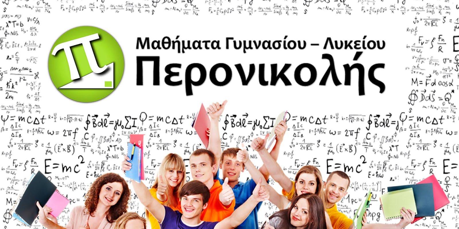 Μαθήματα Γυμνασίου - Λυκείου Περονικολής