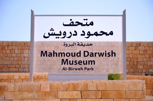 Museu Mahmoud Darwish