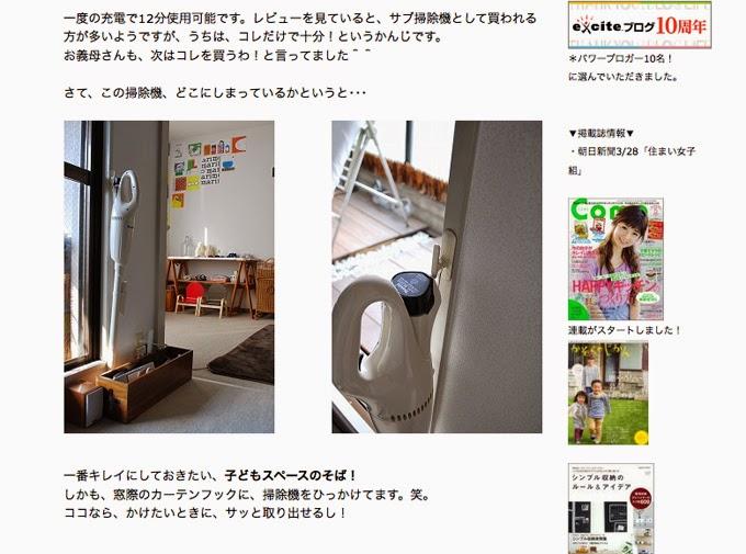 http://ourhome305.exblog.jp/12297448/