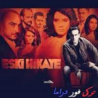 مشاهدة مسلسل قصة قديمة  تركى مدبلج عربى كاملة اون لاين Eski Hikaye, مشاهدة مسلسل قصة قديمة  تركى مدبلج عربى كاملة اون لاين Eski Hikaye ,مشاهدة, مسلسل, قصة قديمة  , قصة قديمة , تركى ,مدبلج, عربى ,كاملة, اون لاين, Eski Hikaye