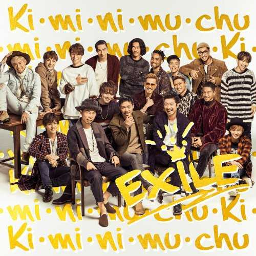 [Single] EXILE – Ki・mi・ni・mu・chu (2015.11.11/MP3/RAR)