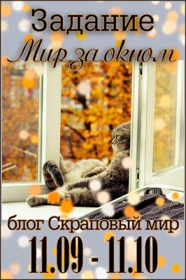 Мир за окном