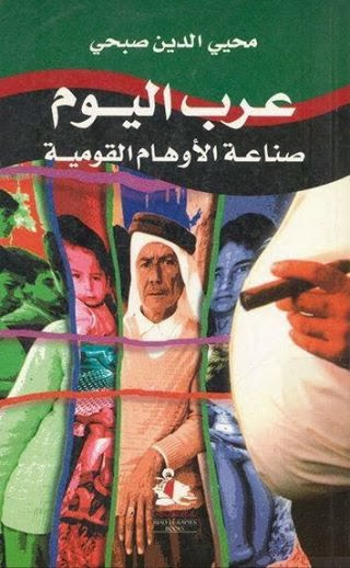 عرب اليوم صناعة الأوهام القومية - محي الدين صبحي pdf
