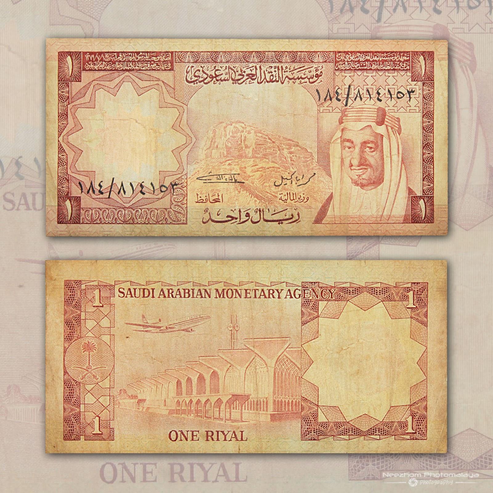 Saudi Arabia banknote 1 Riyal 1977
