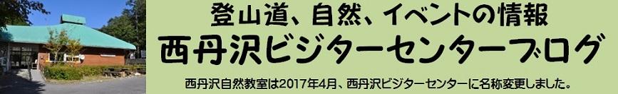 神奈川県立西丹沢ビジターセンター(旧西丹沢自然教室)公式ブログ