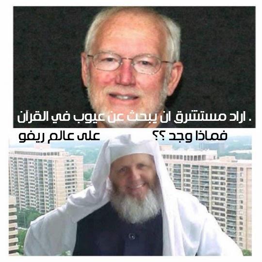 اراد مستشرق ان يبحث عن عيوب في القرآن . فماذا وجد ؟؟!!