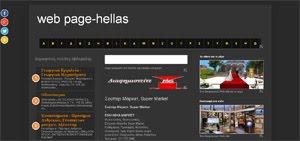 web page-hellas