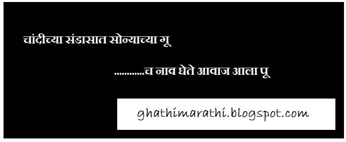 chavat non veg marathi ukhane3