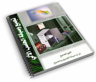 اسطوانة فارس لإحترف صيانة الكمبيوتر وتجميعة