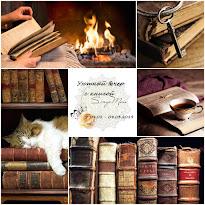 Задание: Уютный вечер с книгой (творим по мудборду)