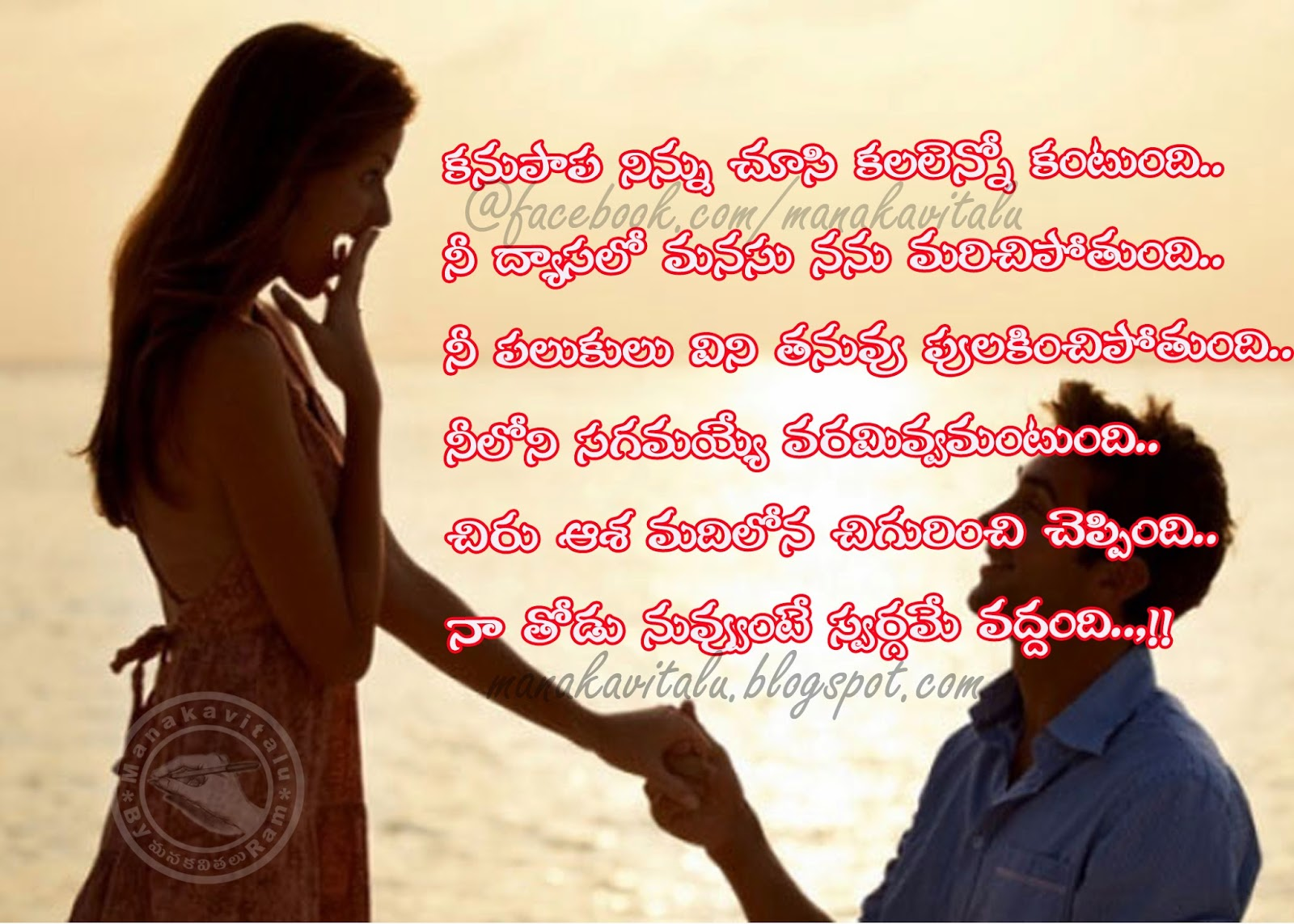 new Telugu love kavitha in English images by manakavitalu