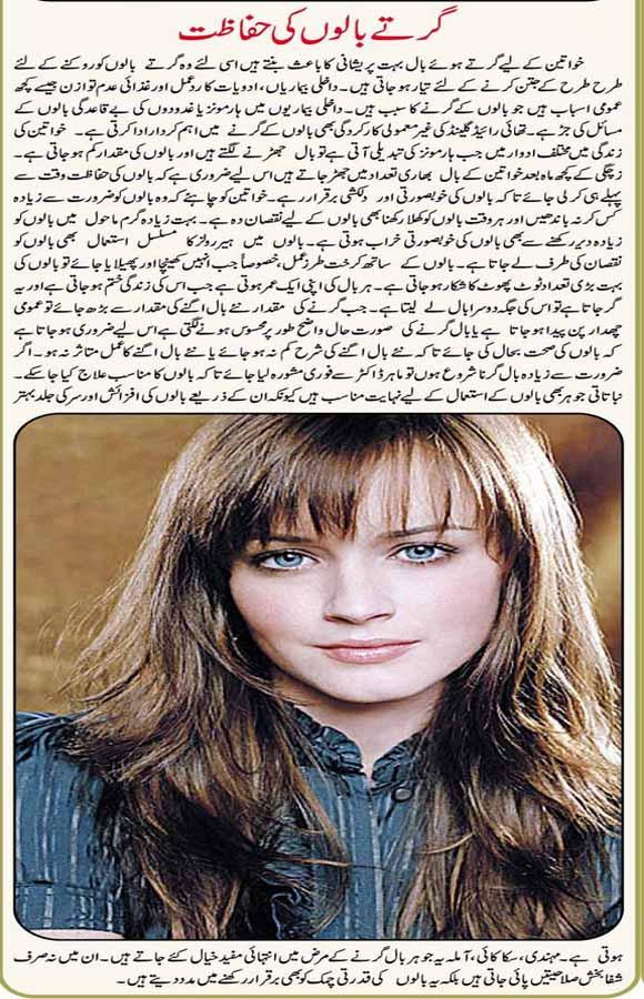 hair fall solution tips in urdu
