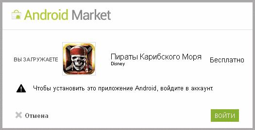 вход в Android-аккаунт