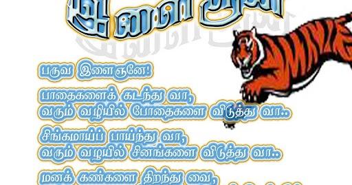 Love Kavithaigal| Love Kavithai In Tamil | Kadhal Kavithai