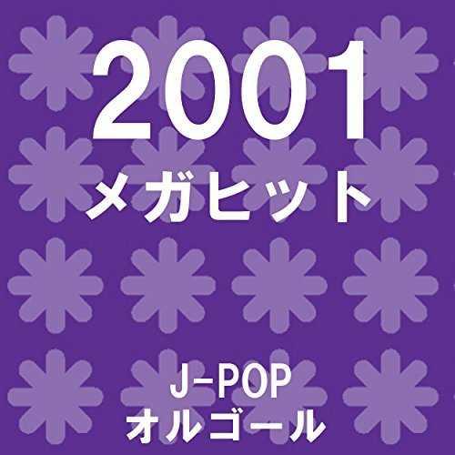 [Album] オルゴールサウンド J-POP – メガヒット 2001 オルゴール作品集 (2015.03.18/MP3/RAR)