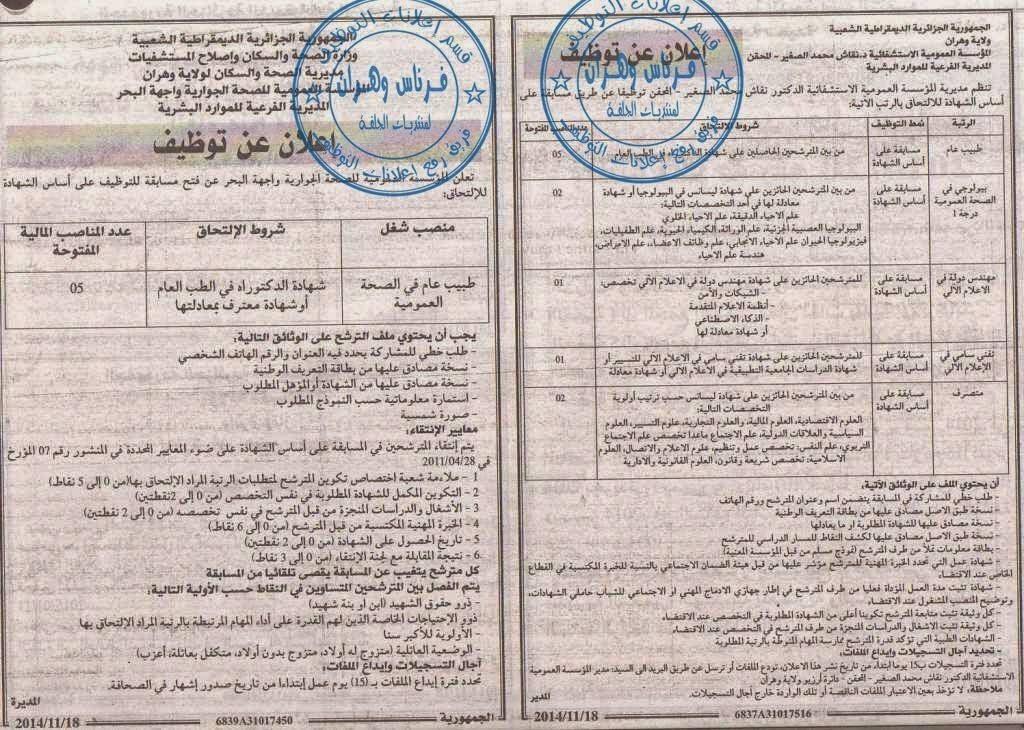 إعلان توظيف ب مديرية الصحة و السكان لولاية وهران