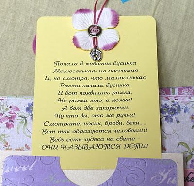 Стихи к подаркам от А до Я 87