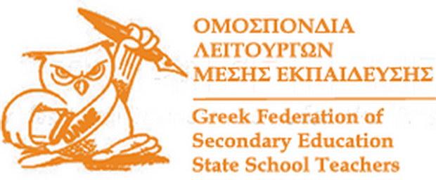 Κοινή Ανακοίνωση των ΕΛΜΕ Αν. Μακεδονίας - Θράκης για τα κενά στα σχολεία και τις περικοπές στα ολιγομελή τμήματα
