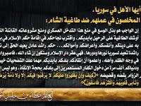 Pesan Amir Hizbut Tahrir Atha Abu Rastah Kepada Kaum Muslim di Suriah