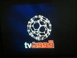 تردد قناة قوون الرياضية الفضائية السودانية 2013 الجديد على النايل سات goon sport tv sudan frequence