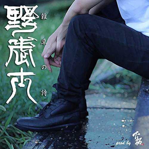 [Single] 野武士 – 雑草の詩 (2015.11.18/MP3/RAR)